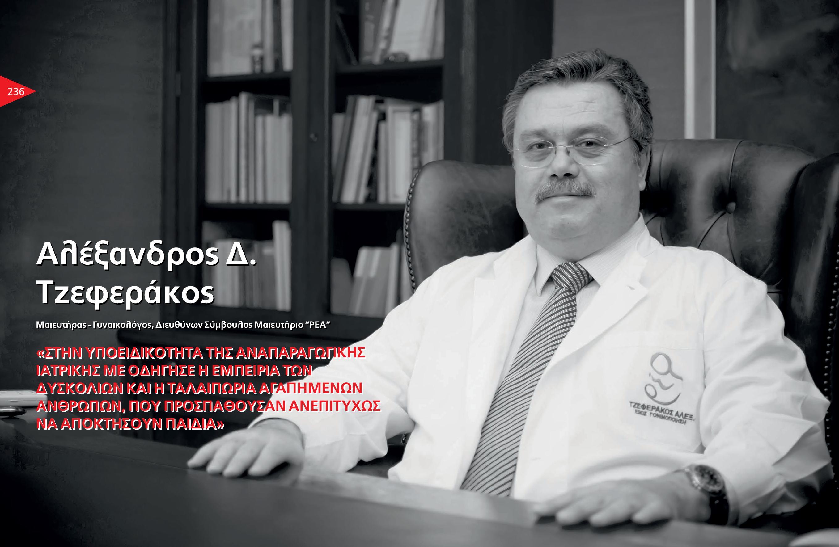 MDSS3_TZEFERAKOS-page-001